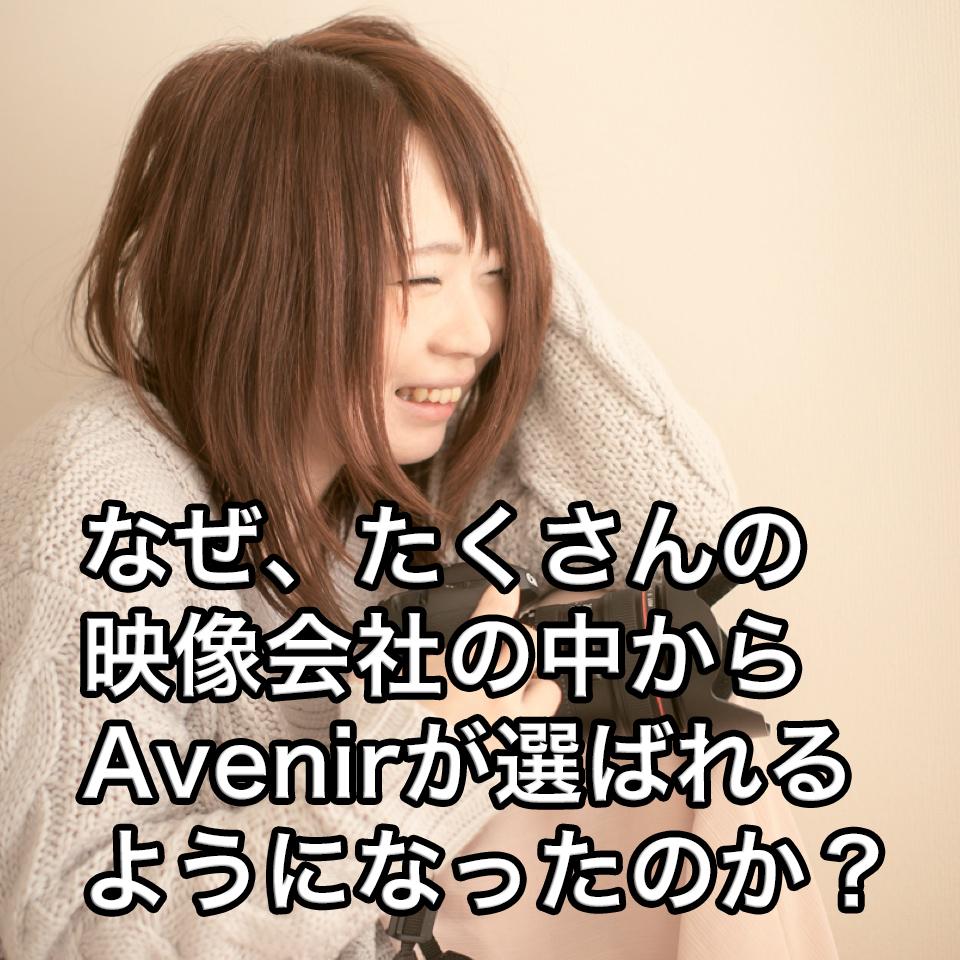 なぜ、熊本にあるAvenirに全国から結婚式の映像,撮影依頼が増えてきたのかを分析してみた