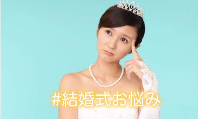 """""""#結婚式お悩み""""と花嫁さんが抱えている問題とその解決策"""