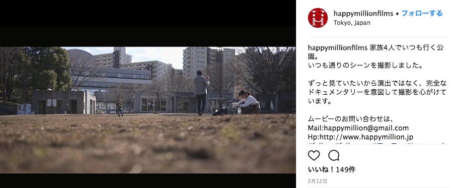 ハッピーミリオンフィルムズ|インスタグラム