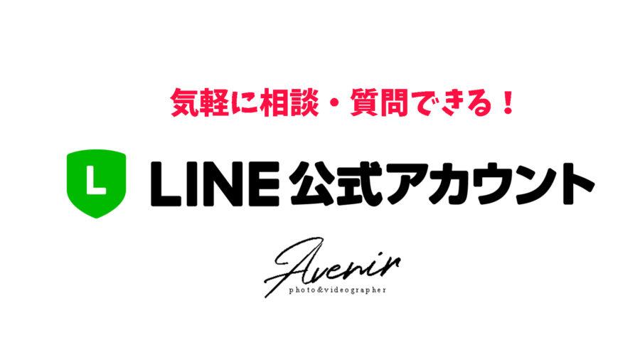 <お得情報>LINE公式アカウントへお友達登録で5000円割引のチャンス!